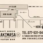 牡蠣と肉 KAKIMASA - ショップカード(裏)