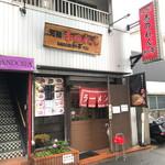 赤のれん和亭 -