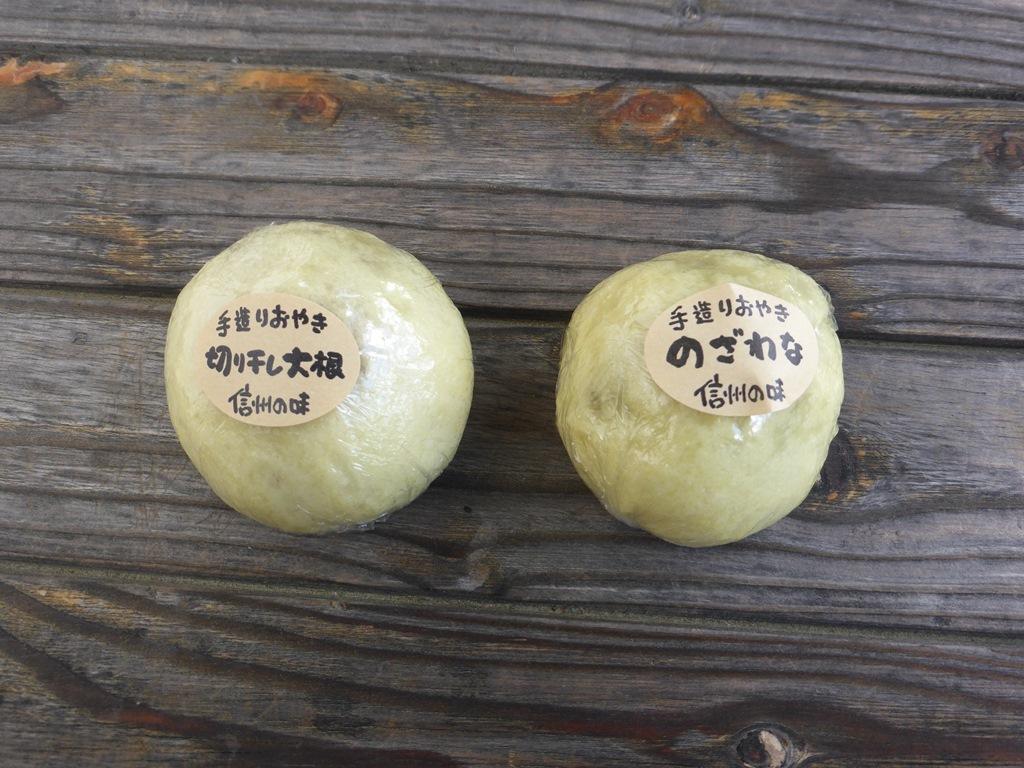 高原のパンやさん アルル店 name=