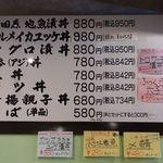 丼 万次郎 - メニュー