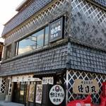 網元料理 徳造丸 - 外観写真:1階が海鮮家、2階が食事処です。