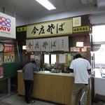 今庄そば - 武生駅の待合室にあります