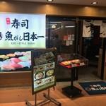 魚がし日本一 - 新橋駅ビル1号館の地下1階