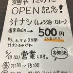 87145660 - オープン記念。お値打ち〜!