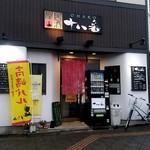 居酒屋 十八番 - 【2018.6.6(水)】店舗の外観