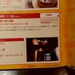 居酒屋 十八番 - 【2018.6.6(水)】バルメニュー
