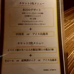チャイニーズファン - 【2018.6.6(水)】バルメニュー