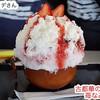 奈良の氷屋ヒノデさん - 料理写真:ゴールデンウィーク期間限定かき氷