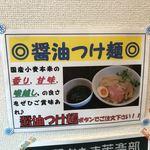 幸跳 - 醤油つけ麺