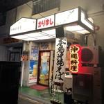 かりゆし - 夜のお店♪