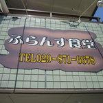 ふらんす食堂 CHEZ Nakajima - 道路から見える看板
