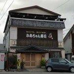 かあちゃん寿司 - 国道沿い
