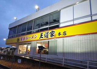 家系ラーメン 王道家 本店 - 取手の294号沿いにあります。