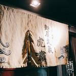 麺屋武蔵 虎嘯 -