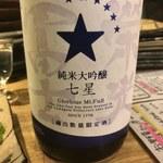 ビーストキッチン - 栄光富士