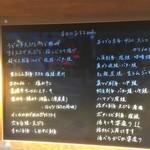 居酒屋 天金 - 180507月 北海道 居酒屋天金 本日のおすすめメニュー
