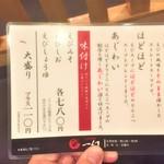 87175305 - 180508火 北海道 えびそば一幻総本店 メニュー