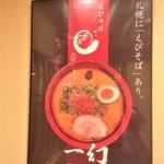 87175311 - 180508火 北海道 えびそば一幻総本店 札幌に「えびそば」あり