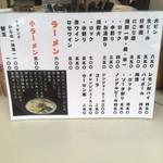 花山 - ドリンクと麺メニュー