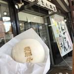 飛騨牛まん本舗 -