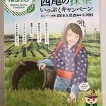 87176996 - 西尾の抹茶いっぷくキャンペーン