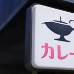 一文字カリー店 - 看板