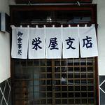 山辺栄屋支店 - 入り口