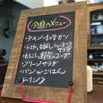 ジャム cafe 可鈴 - 5月24日(木)~27日(日)の週替わりランチ(1,050円)