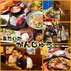 島たいむ がんじゅう - ドリンク写真:五反田の沖縄料理店