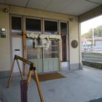 Wakaya 津屋 - 入り口です。