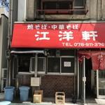 江洋軒 - その昔、明石の歓楽街であった桜町にある、焼きそばと中華そばの老舗です(2018.6.7)