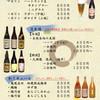 日本酒と蕎麦 中野いざ宵 - ドリンク写真: