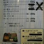 87187189 - ご飯メニュー