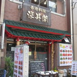 香港料理 栄昇閣 -