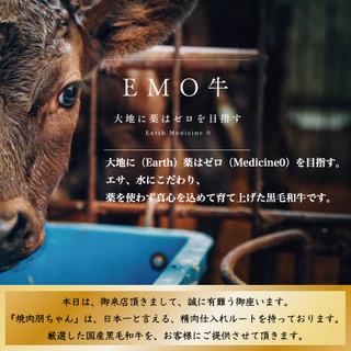 【EMO牛】完全無農薬飼料で育成した黒毛和牛