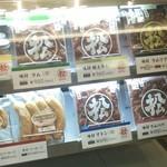 松尾ジンギスカン 札幌駅前店 - 地方発送もできますよ