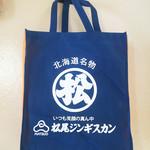松尾ジンギスカン 札幌駅前店 - ジンギスカン鍋を買ったらこの袋にいれてくれます