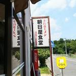 朝日屋食堂 -