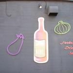 ワインと創作料理 ゴッシュ -