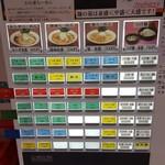 麺屋 から草 - 券売機(2018年6月7日)
