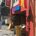 スペインクラブ銀座 - お店の外観