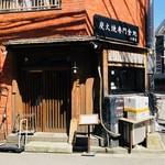 炭火焼専門食処 白銀屋 - 西新宿で屈指の人気を誇る定食屋!