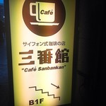 Cafe Sanbankan -