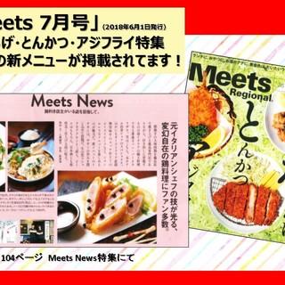 『Meets』7月号に「和元」の新メニューが載ってます♬