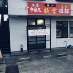 味の新宮 小鶴店 -