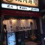 堂山 焼肉寿司 -