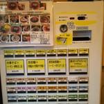 中華ノ麺 シンフウ - 券売機