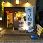 中華ノ麺 シンフウ - お店の外観