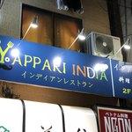 やっぱりインディア -