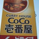 CoCo壱番屋 - 看板